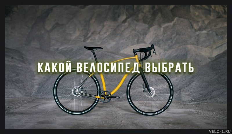 Какой велосипед выбрать? Советы по выбору велосипеда. Велосипедный журнал