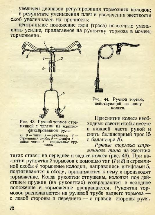 Справочник велосипедиста (1976), скачать бесплатно